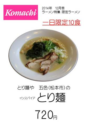 とり麺.jpg