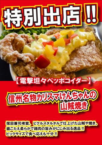 カリスマ山賊pop.jpg
