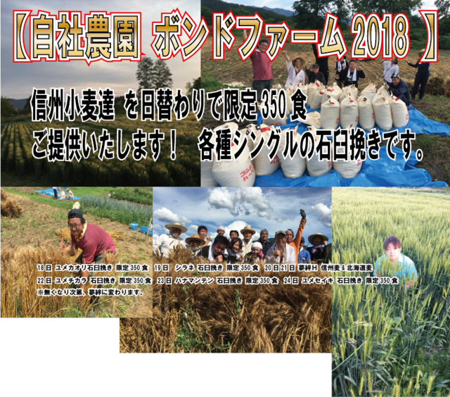 自社農園2018.png