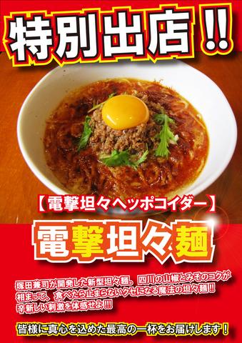 電撃坦々麺pop.jpg